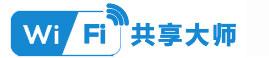 WiFi共享大师官网