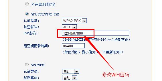"""如果你用的无线路由器上的WiFi,那么先要登陆无线路由器的后台才能更改WiFi名字和密码。在浏览器中输入""""192.168.1.1"""",然后在无线路由器的说明书中找到账号和密码,一般都是""""admin""""。进入之后,点击""""无线设置"""",然后再选择""""无线安全设置"""",这是就可以看到修改WiFi的地方了。然后修改我们图中圈出来的地方即可,建议大家将WiFi密码设成数字+字符型的,避免被蹭网者爆破。"""